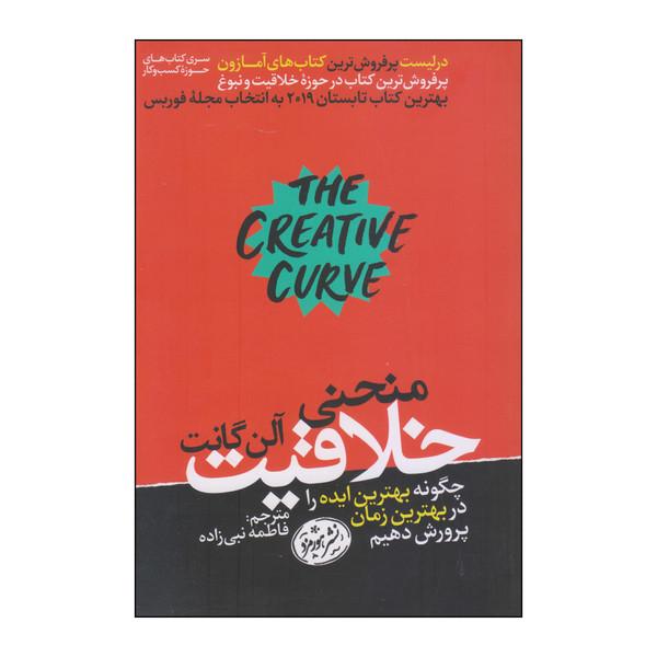 کتاب منحنی خلاقیت اثر آلن گانت نشر هورمزد