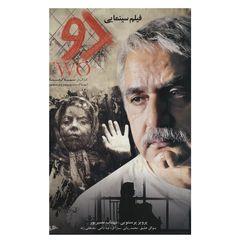 فیلم سینمایی دو اثر سهیلا گلستانی