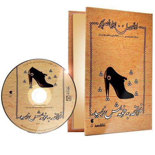 کتاب صوتی غلاغه به خونش نرسید اثر ابوالفضل زروئی نصرآباد