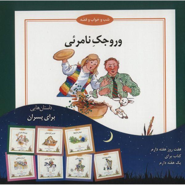 کتاب داستان هایی برای پسران اثر درک هال - هفت جلدی