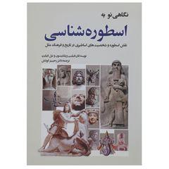 کتاب نگاهی نو به اسطوره شناسی اثر فیلیپ ویلکینسون