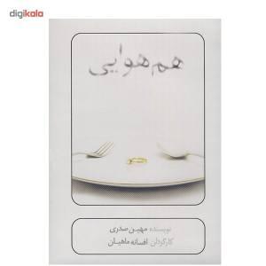 فیلم تئاتر هم هوایی اثر افسانه ماهیان  Ham Havaee Recorded Theater by Afsane Mahian