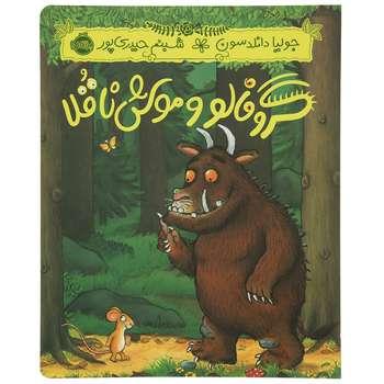 کتاب گروفالو و موش ناقلا اثر جولیا دانلدسون
