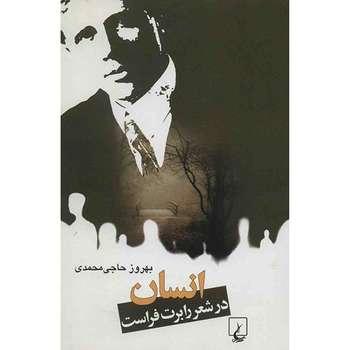 کتاب انسان در شعر رابرت فراست اثر بهروز حاجی محمدی
