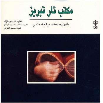 آلبوم موسیقی مکتب تار تبریز (یادواره استاد بیگجه خانی) - داوود آزاد