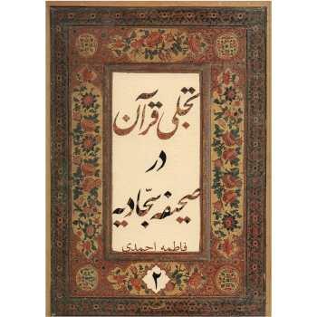کتاب تجلی قرآن در صحیفه سجادیه - جلد دوم