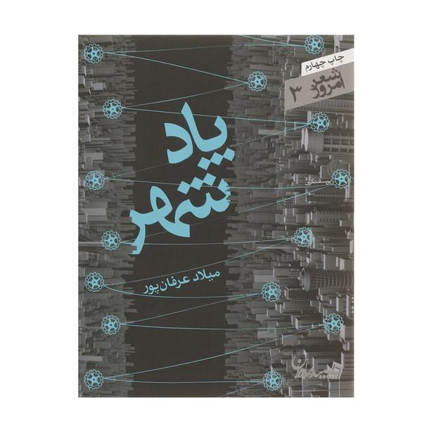 کتاب پاد شهر اثر میلاد عرفان پور