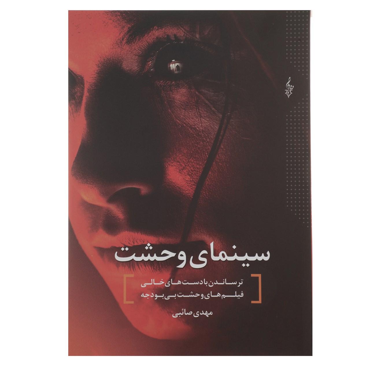 کتاب سینمای وحشت اثر مهدی صائبی