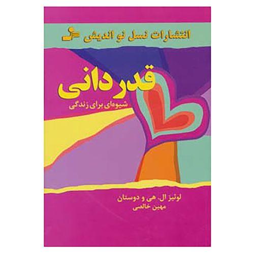 کتاب قدردانی شیوه ای برای زندگی اثر لوئیز ال.هی و دیگران