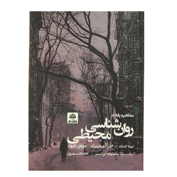 کتاب مفاهیم پایه در روان شناسی محیطی اثر لیندا اشتگ