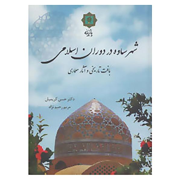 کتاب شهر ساوه در دوران اسلامی اثر حسن کریمیان،مریم رحیم نژاد