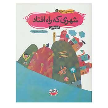 کتاب قصه های تصویری 2 اثر کبری بابایی