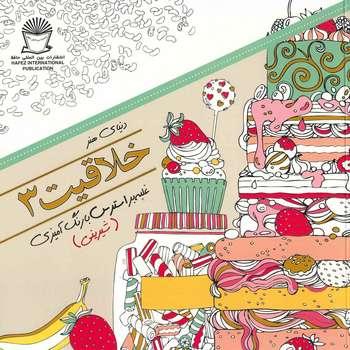 کتاب دنیای هنر - خلاقیت 3 اثر مریم سادات عبدلان