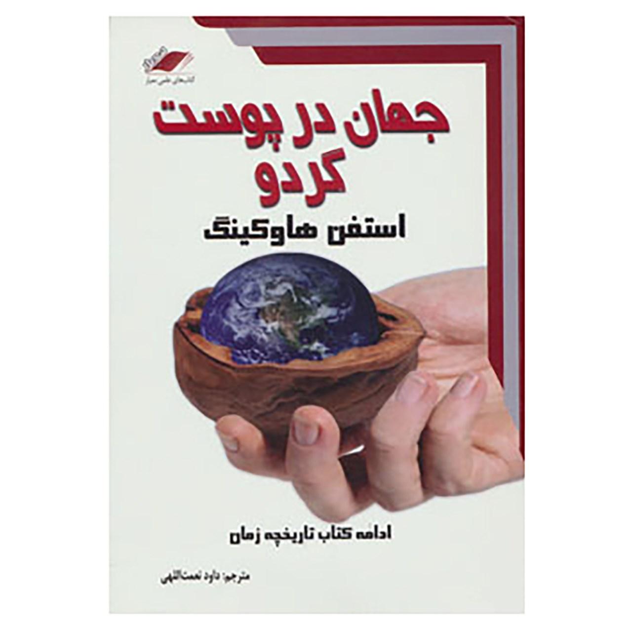 خرید                      کتاب جهان در پوست گردو اثر استیون هاوکینگ
