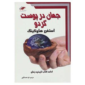 کتاب جهان در پوست گردو اثر استیون هاوکینگ
