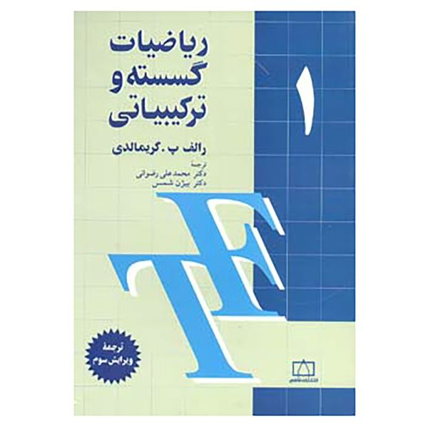 کتاب ریاضیات گسسته و ترکیبیاتی 1 اثر رالف پ.گریمالدی