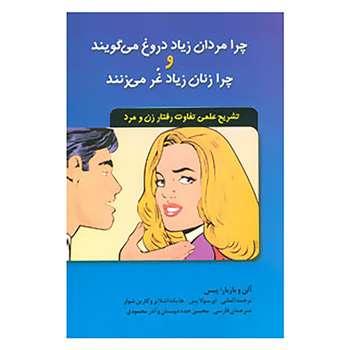 کتاب چرا مردان زیاد دروغ می گویند و چرا زنان زیاد غر می زنند اثر آلن پیز،باربارا پیز