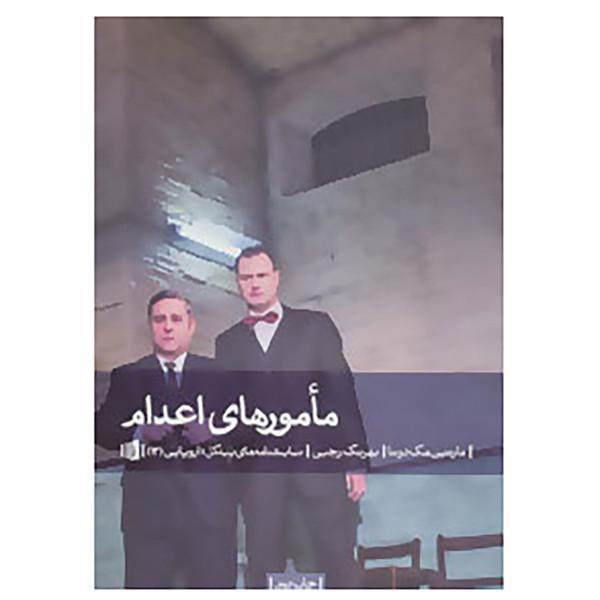 کتاب نمایشنامه های بیدگل:اروپایی13 اثر مارتین مک دونا