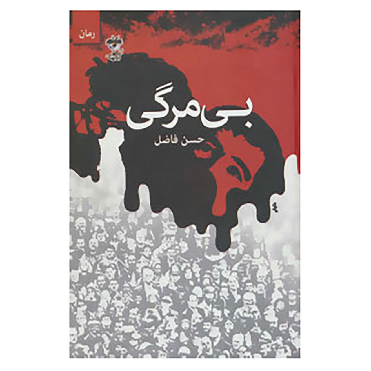 کتاب بی مرگی اثر حسن فاضل