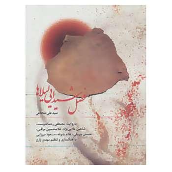 کتاب کتاب سخنگو فصل شیدایی لیلاها اثر علی شجاعی