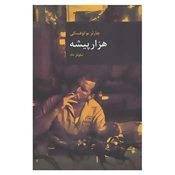 کتاب رمان های بزرگ جهان12 اثر چارلز بوکوفسکی