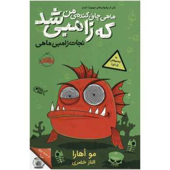 کتاب  ماهی چاق و گنده من که زامبی شد اثر مو اهارا