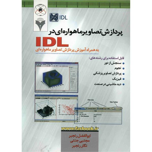 کتاب پردازش تصاویر ماهواره ای در IDL اثر ابوالفضل رنجبر