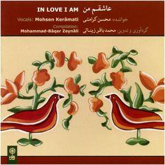 آلبوم موسیقی عاشقم من اثر محسن کرامتی