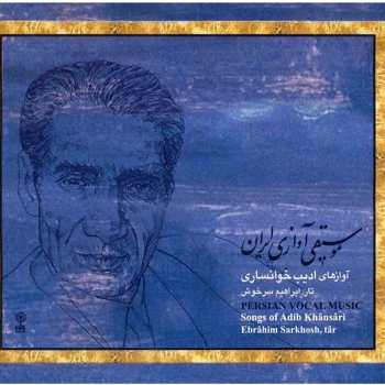 آلبوم موسیقی آوازهای ادیب خوانساری