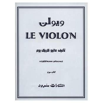 کتاب ویولن اثر ماتیو کریک بوم - کتاب سوم