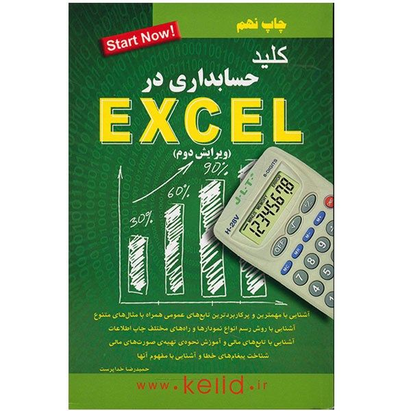 کتاب کلید حسابداری در اکسل اثر حمیدرضا خداپرست