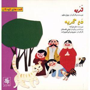 کتاب صوتی ترب - دم گربه