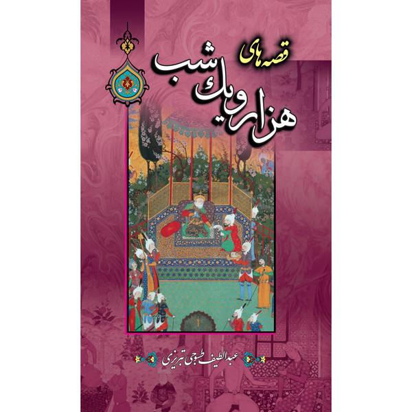 کتاب قصه های هزار و یک شب اثر رضا شیرازی