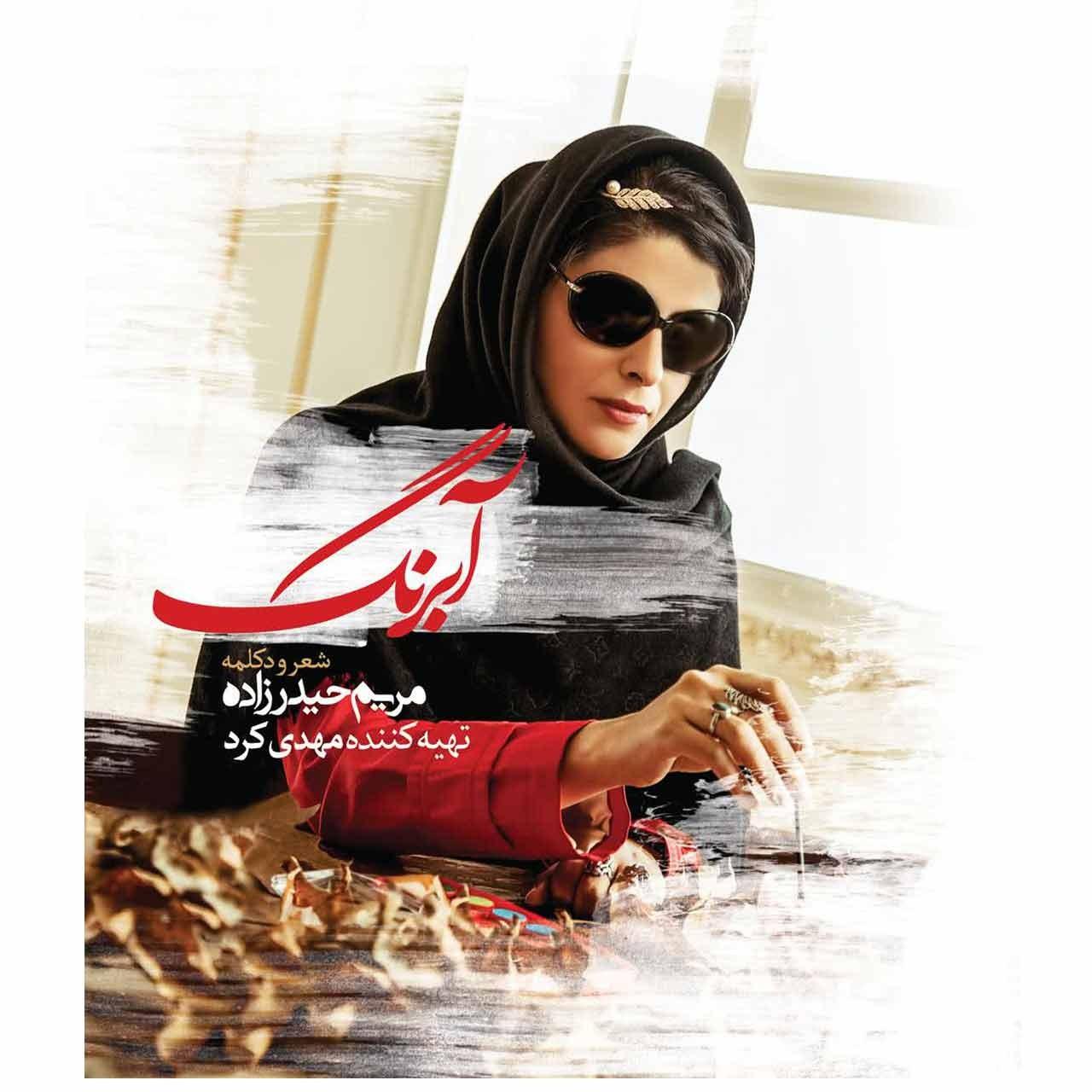 آلبوم موسیقی آبرنگ اثر مریم حیدرزاده