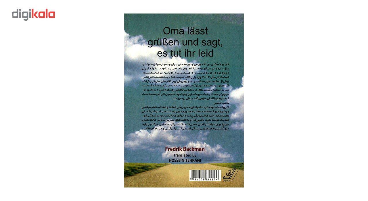 کتاب مادربزرگ سلام می رساند و می گوید متاسف است اثر فردریک بکمن main 1 2