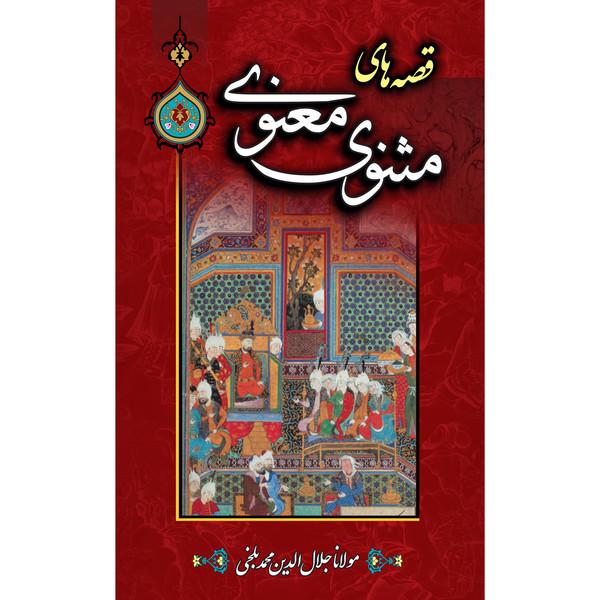 کتاب قصه های مثنوی معنوی اثر رضا شیرازی
