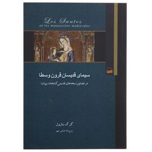 کتاب سیمای قدیسان قرون وسطا اثر گرگ بازول