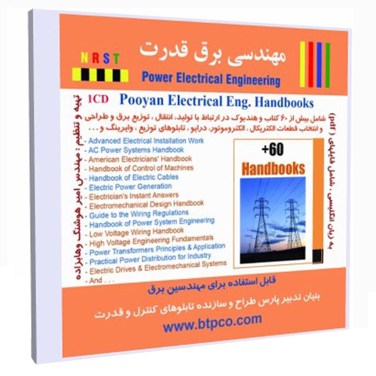 نرم افزار آموزش مهندسی برق و قدرت نشر نوآوران
