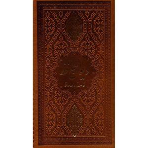 کتاب دیوان حافظ شیرازی همراه با متن کامل فالنامه اثر محمد حافظ شیرازی