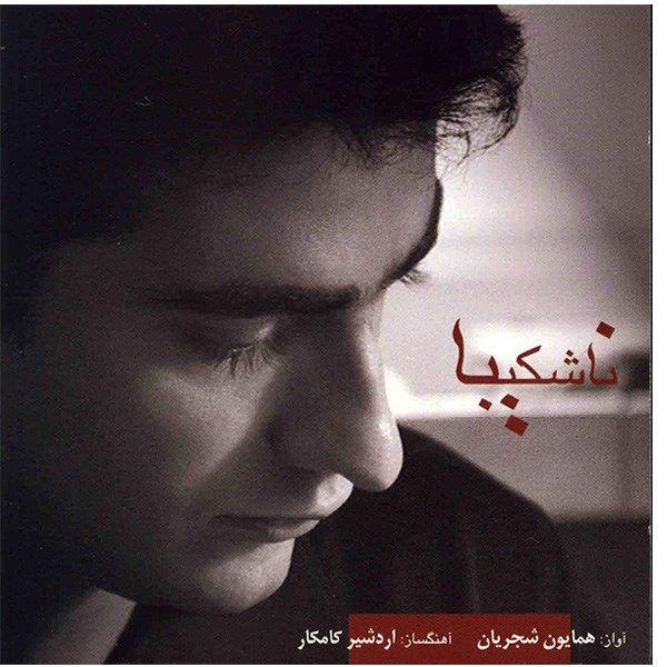 آلبوم موسیقی ناشکیبا اثر همایون شجریان