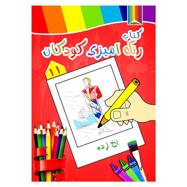کتاب رنگ آمیزی کودکان شماره 11