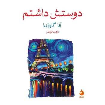 کتاب دوستش داشتم اثر آنا گاوالدا