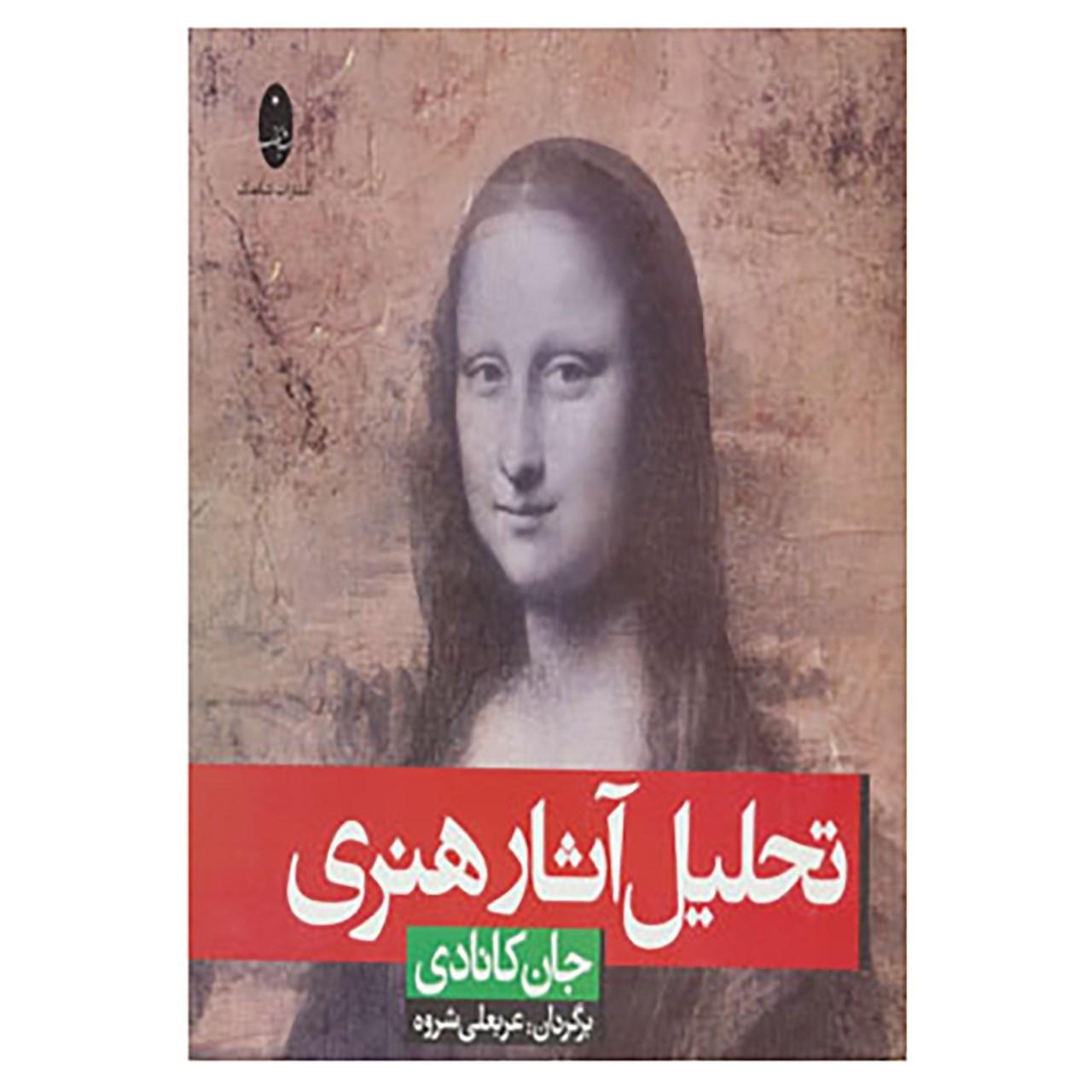 خرید                      کتاب تحلیل آثار هنری اثر جان کانادی