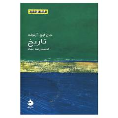 کتاب مختصر مفید 5 اثر جان ایچ. آرنولد