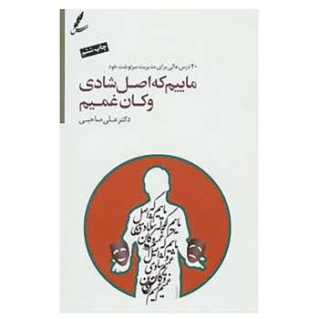 کتاب ماییم که اصل شادی و کان غمیم اثر علی صاحبی