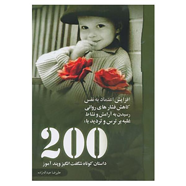 کتاب 200 داستان کوتاه آموزنده و شگفت انگیز