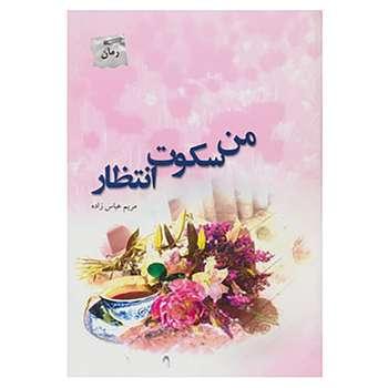 کتاب من سکوت انتظار اثر مریم عباس زاده