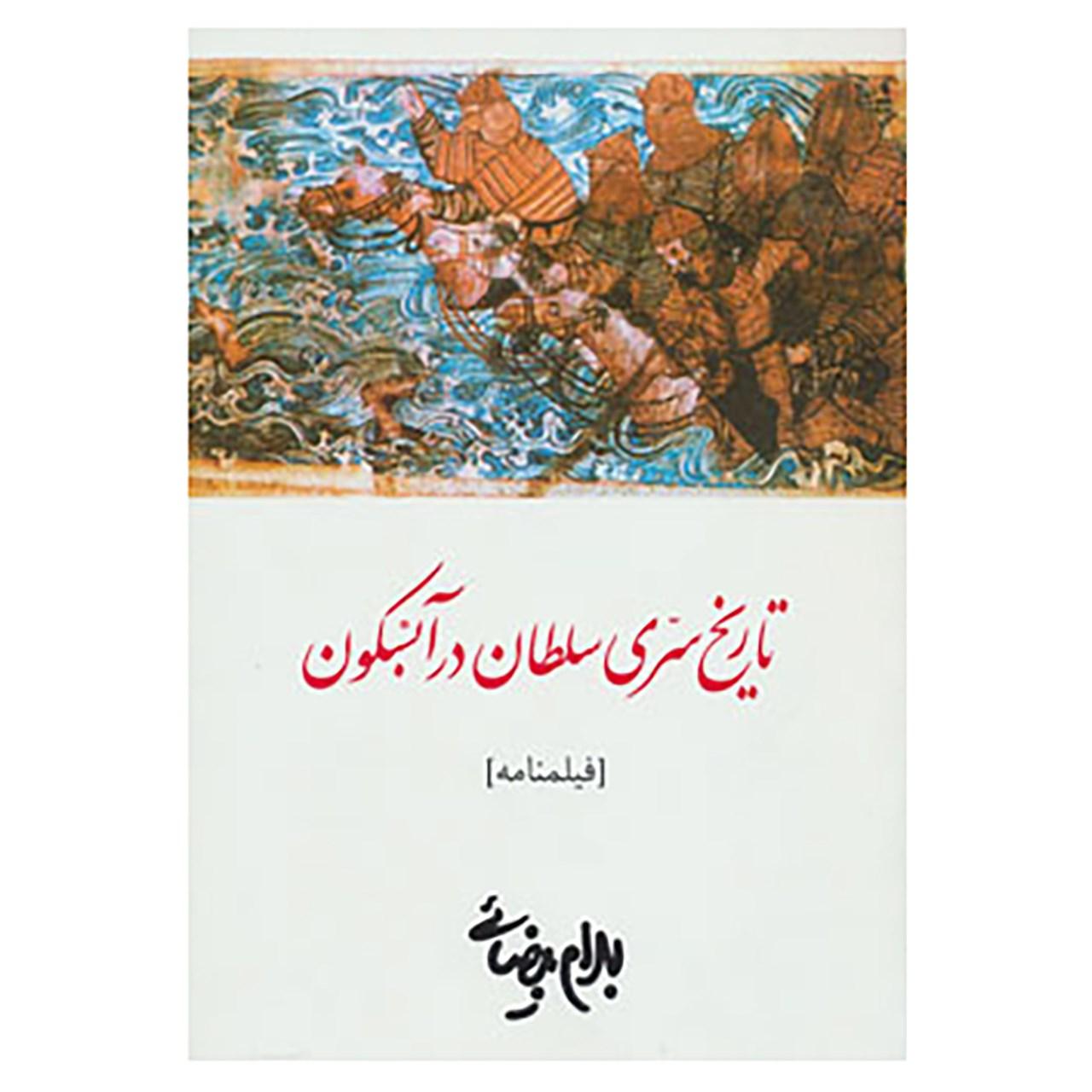 خرید                      کتاب فیلمنامه تاریخ سری سلطان در آبسکون اثر بهرام بیضایی