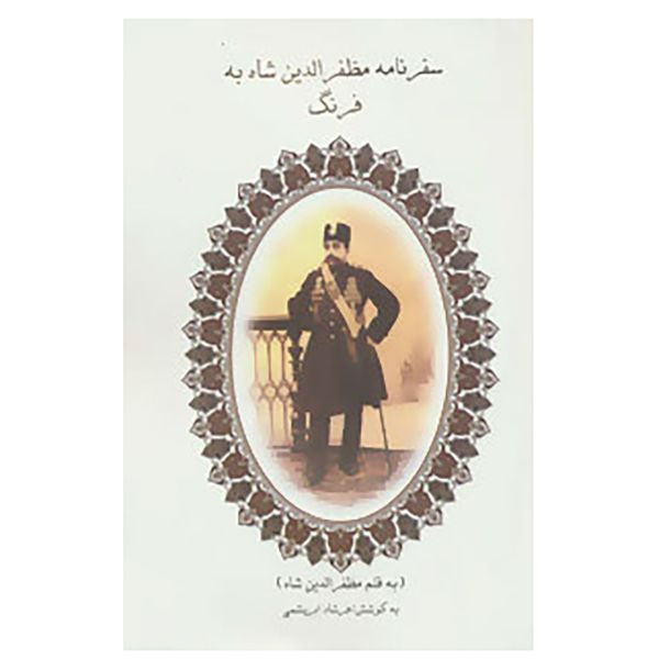 کتاب سفرنامه مظفرالدین شاه به فرنگ اثر مظفرالدین قاجار