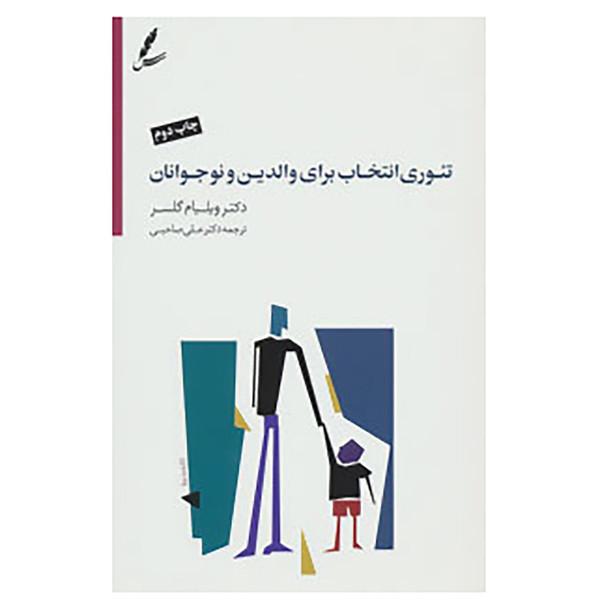 کتاب تئوری انتخاب برای والدین و نوجوانان اثر ویلیام گلسر